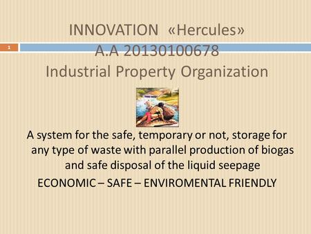 INNOVATION « Hercules » Α. Α 20130100678 Industrial Property Organization 1 A system for the safe, temporary or not, storage for any type of waste with.