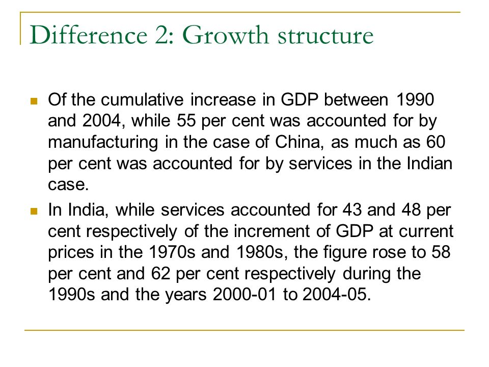 Difference 3: Current Account