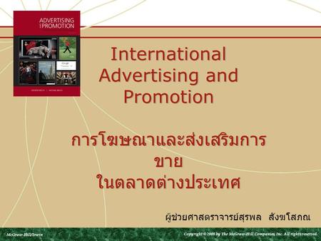 International <strong>Advertising</strong> and Promotion การโฆษณาและส่งเสริมการ ขาย ในตลาดต่างประเทศ McGraw-Hill/Irwin Copyright © 2009 by The McGraw-Hill Companies, Inc.