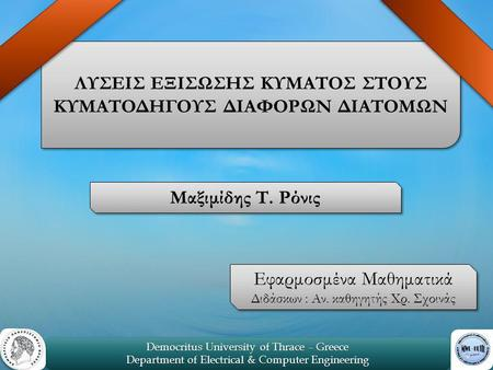 1 Democritus University of Thrace – Greece Department of Electrical & Computer Engineering Democritus University of Thrace – Greece Department of Electrical.