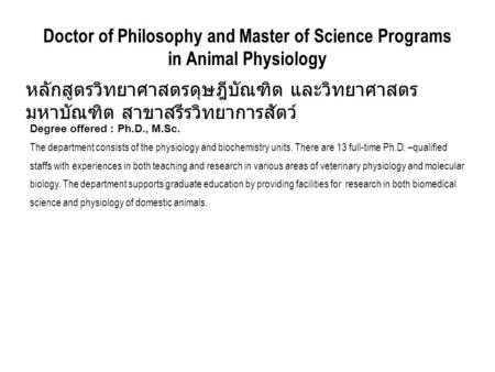 Doctor of Philosophy and Master of Science Programs in Animal Physiology Degree offered : Ph.D., M.Sc. The department consists of the physiology and biochemistry.
