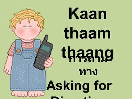 Kaan thaam thaang การถาม ทาง Asking for Direction.