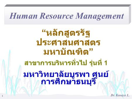 the changing nature of human resource