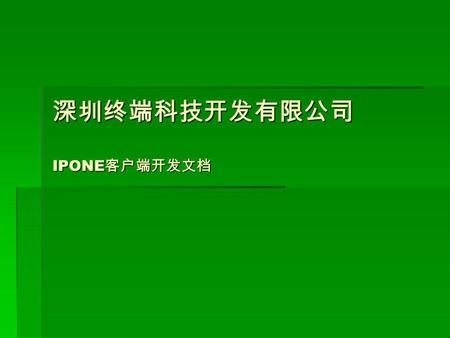 深圳终端科技开发有限公司 IPONE 客户端开发文档. Starting www.shopzdw Use the jpeg. file for you to create the Starting Screen. The Line is Red in color and the Background.