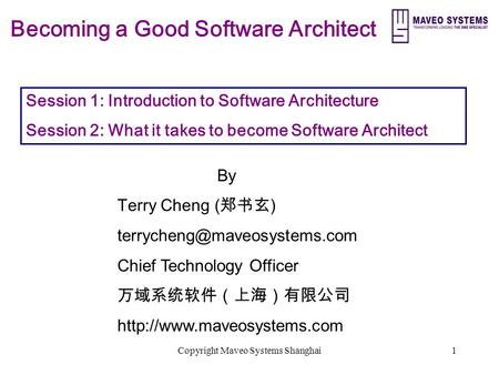 Copyright Maveo Systems Shanghai1 Becoming a Good Software Architect By Terry Cheng (郑书玄 ) Chief Technology Officer 万域系统软件(上海)有限公司.