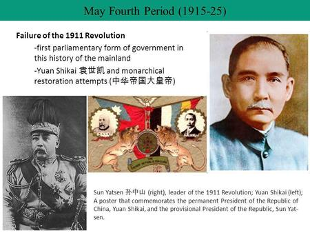 Failure of the 1911 Revolution -first parliamentary form of government in this history of the mainland -Yuan Shikai 袁世凯 and monarchical restoration attempts.