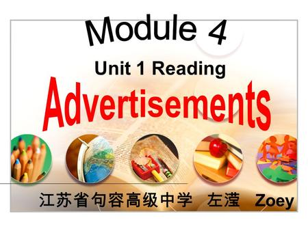 Unit 1 Reading 江苏省句容高级中学 左滢 Zoey. Brainstorm Commercial advertisements.