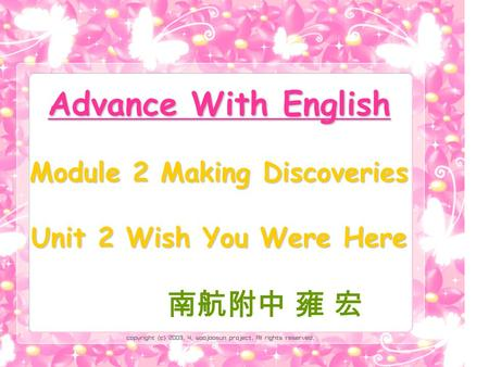 Advance With English Module 2 Making Discoveries Unit 2 Wish You Were Here 南航附中 雍 宏.