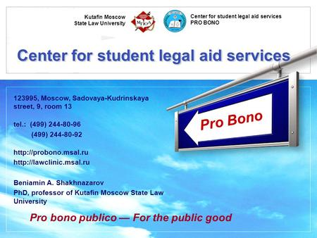 Pro Bono Center for student legal aid services 123995, Moscow, Sadovaya-Kudrinskaya street, 9, room 13 tel.: (499) 244-80-96 (499) 244-80-92