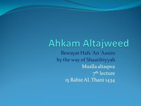 Rewayat Hafs 'An 'Aasim by the way of Shaatibiyyah Muslla altaqwa 7 th lecture 15 Rabie AL Thani 1434.