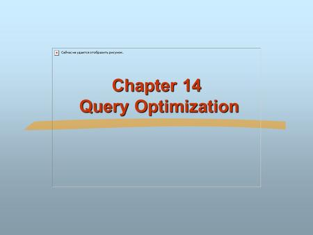 Chapter 14 Query Optimization. ©Silberschatz, Korth and Sudarshan14.2Database System Concepts 3 rd Edition Chapter 14: Query Optimization Introduction.