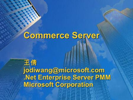 Commerce Server 王倩 Enterprise Server PMM Microsoft Corporation.