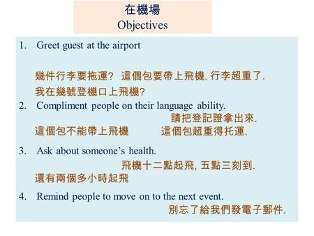 1.Greet guest at the airport 2.Compliment people on their language ability. 3.Ask about someone's health. 4.Remind people to move on to the next event.
