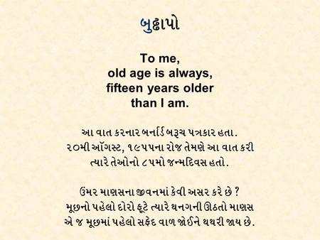 çþëtvtu To me, old age is always, fifteen years older than I am