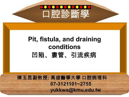 Pit, fistula, and draining conditions