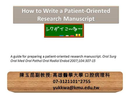 How to Write a Patient-Oriented Research Manuscript A guide for preparing a patient-oriented research manuscript. Oral Surg Oral Med Oral Pathol Oral Radiol.