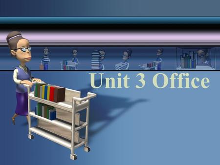 Unit 3 Office. Learning objectives: After learning this section, you are required 1. to have a general idea of the office routines in the USA; 2. to know.