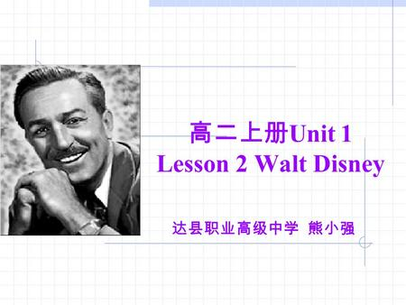 高二上册 Unit 1 Lesson 2 Walt Disney 达县职业高级中学 熊小强. Watch the video Questions: Do you like to watch cartoon films?