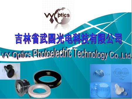 VY Optics Photoelectric Technology Co., Ltd. specialized in manufacturing kinds of optical precision components and lenses. Through many years' hard work.