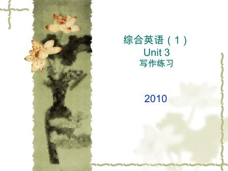 综合英语( 1 ) Unit 3 写作练习 2010. 写作练习:  What movies have you watched recently? Write a short passage describing the main story of your favorite one, or your.