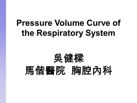 Pressure Volume Curve of the Respiratory System