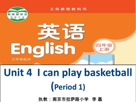 Unit 4 I can play basketball ( Period 1) 执教:南京市拉萨路小学 李 磊.