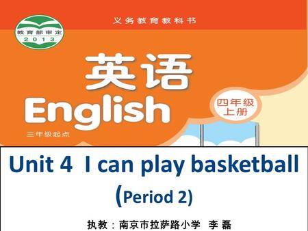 Unit 4 I can play basketball ( Period 2) 执教:南京市拉萨路小学 李 磊.
