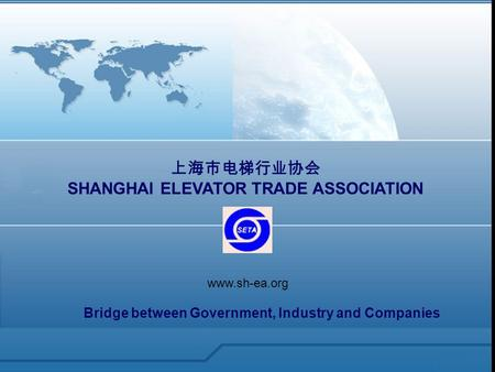 ThemeGallery PowerTemplate www.themegallery.com 上海市电梯行业协会 SHANGHAI ELEVATOR TRADE ASSOCIATION www.sh-ea.org Bridge between Government, Industry and Companies.