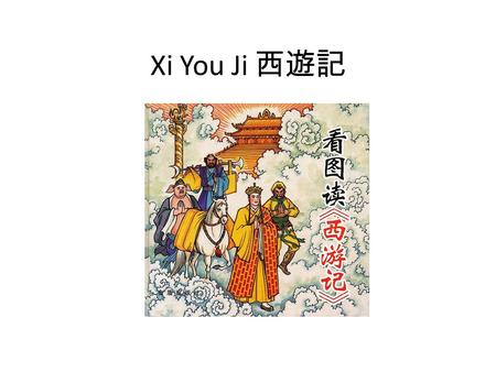 Xi You Ji 西遊記. Journey to the West (Xi You Ji) Journey to the West is hailed as the most famous of China's Five Great Literary Works. The story was a.