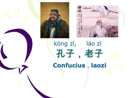 孔子,老子 Confucius , laozi k ǒ ng z ǐ, l ǎ o z ǐ. 孔子 K ǒ ng z ǐ More about Kong ziMore about Kong zi Confucius (551-479 BC), great Chinese thinker and social.