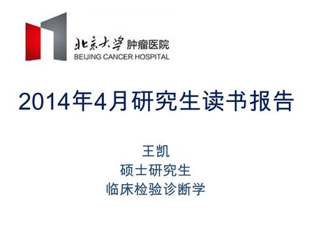 2014 年 4 月研究生读书报告 王凯 硕士研究生 临床检验诊断学. Seminars In Cancer Biology A review of the current understanding and clinical utility of miRNAs in esophageal cancer.