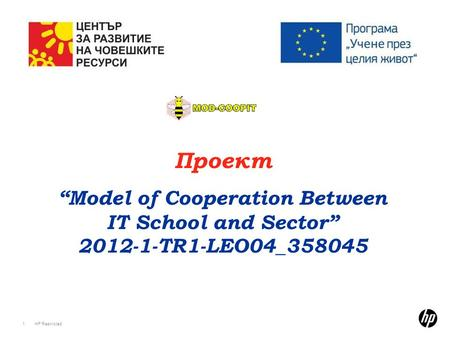 "HP Restricted1 Проект ""Model of Cooperation Between IT School and Sector"" 2012-1-TR1-LEO04_358045."
