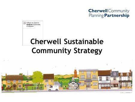 Cherwell Sustainable Community Strategy. Sustainable Community Strategy Evidence Base Policy Local Knowledge.