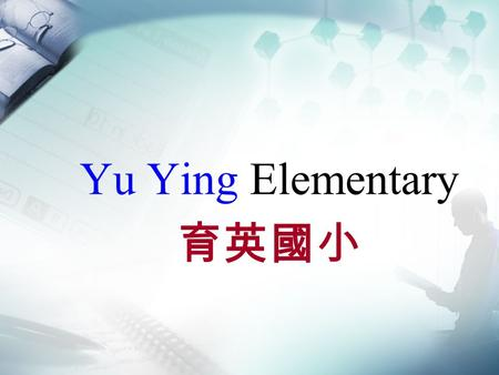 Yu Ying Elementary 育英國小. 3 Welcome To Yu Ying Elementary School.