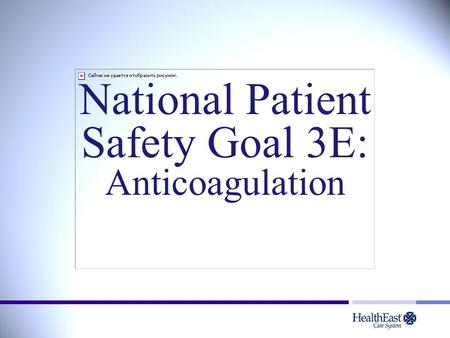 National Patient Safety Goal 3E: Anticoagulation.