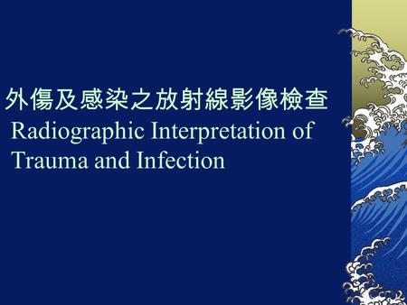 外傷及感染之放射線影像檢查 Radiographic Interpretation of Trauma and Infection.