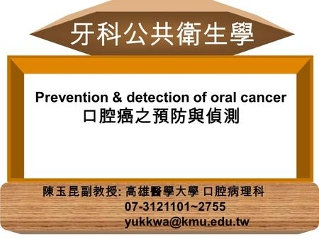 Prevention & detection of oral cancer