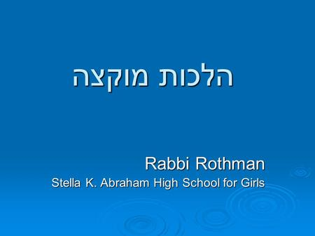 הלכות מוקצה הלכות מוקצה Rabbi Rothman Stella K. Abraham High School for Girls.