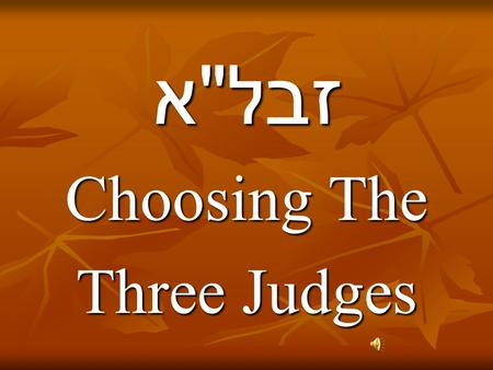 זבלא Choosing The Three Judges. Click to open Worksheets Click to open Artscroll for Mishna Click to open Artscroll for Gemarah Click to go to the.