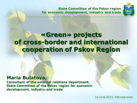 14 June 2012, Petrozavodsk State Committee of the Pskov region for economic development, industry and trade «Green» projects of cross-border and international.