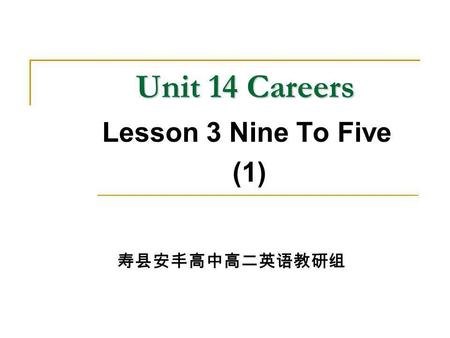 Unit 14 Careers Unit 14 Careers Lesson 3 Nine To Five (1) 寿县安丰高中高二英语教研组.