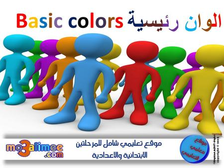 Basic Basic colorscolors الوان رئيسية What color is it ? It is red. Red This is a red fish. The fish is red. This is a red apple. The apple is red.