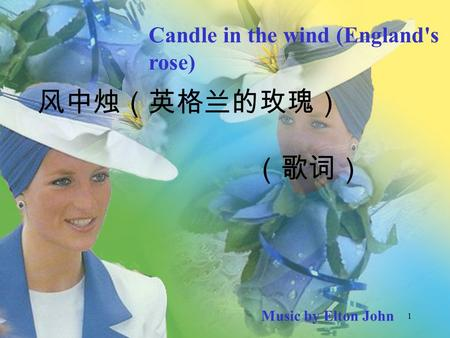 风中烛(英格兰的玫瑰) (歌词) 1 Music by Elton John Candle in the wind (England's rose)
