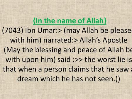 {In the name of Allah} (7043) Ibn Umar:> (may Allah be pleased with him) narrated:> Allah's Apostle (May the blessing and peace of Allah be with upon him)
