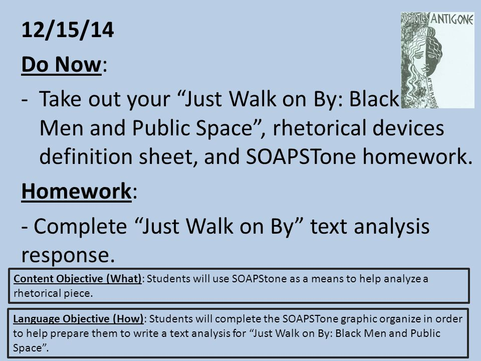 just walk on by essay In just walk on by by brent staples, the author describes the reactions of people walking on streets in response to seeing an approaching black man of the author's appearance.