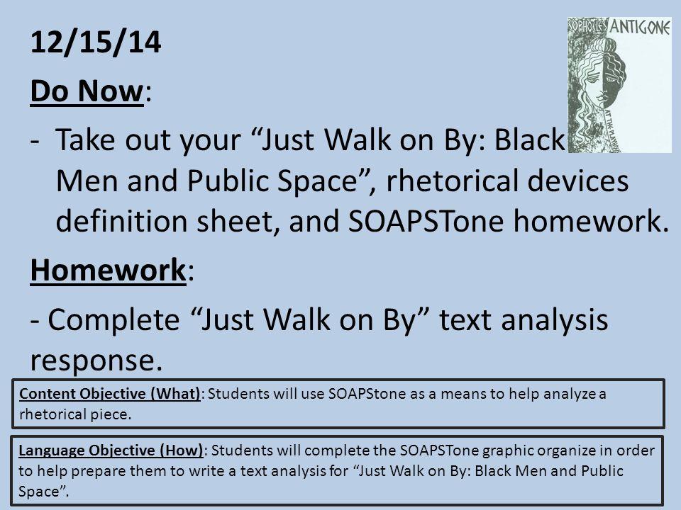 an analysis of brent stapless essay black men and public space Black men and public space, by brent staples (analysis & interpretation) rhetorical analysis essay (definition.