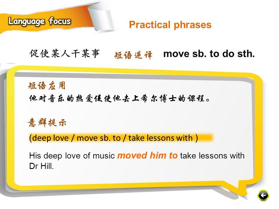 Practical phrases 促使某人干某事 move sb. to do sth. 短语逆译 短语应用 意群提示