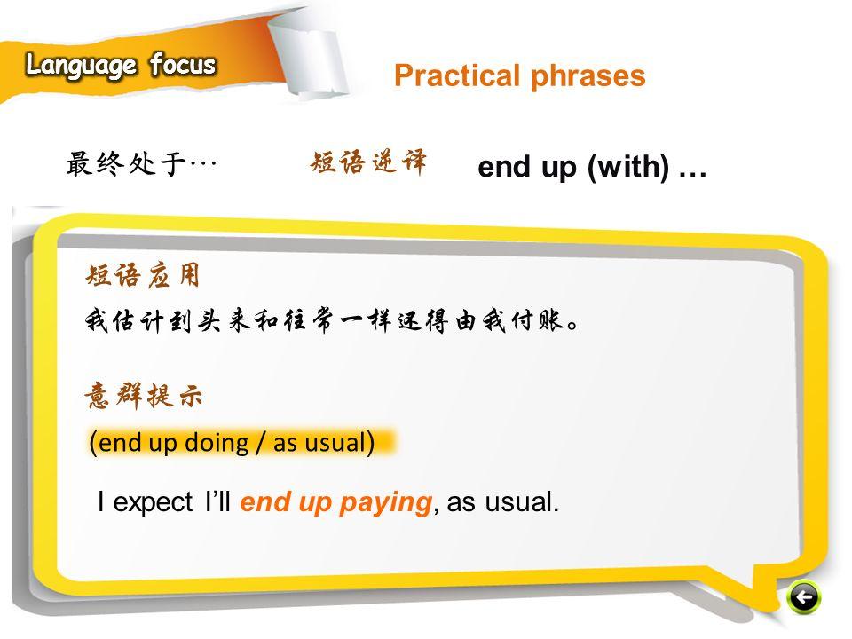 Practical phrases 最终处于… 短语逆译 end up (with) … 短语应用 意群提示