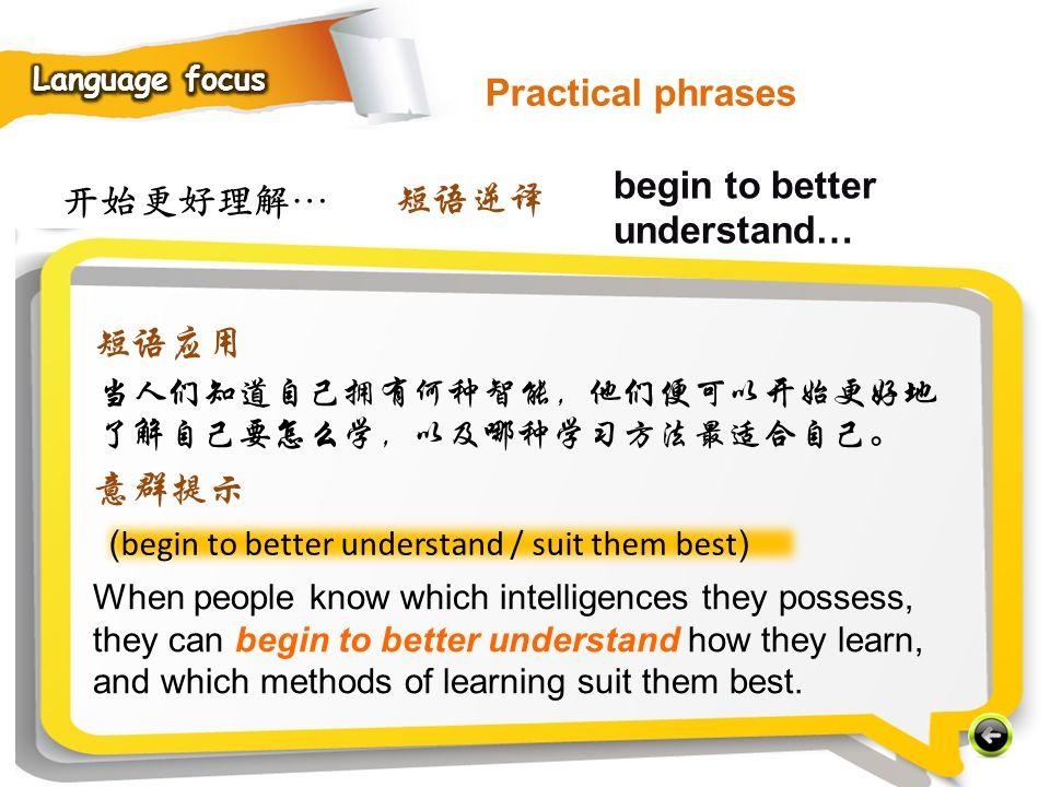 begin to better understand… 开始更好理解… 短语逆译