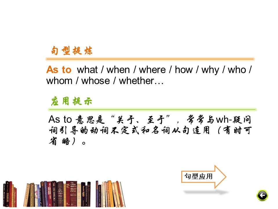 As to what / when / where / how / why / who / whom / whose / whether…